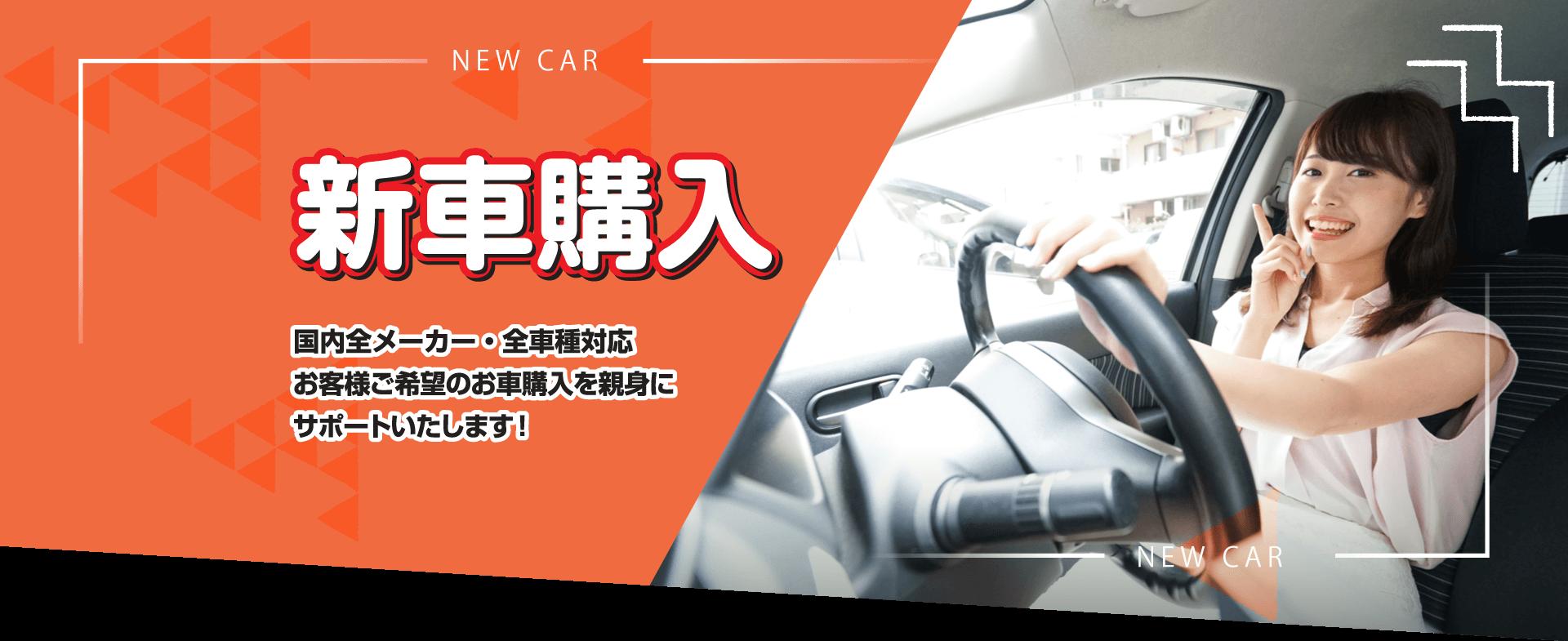 <p>経験豊富なスタッフが、お客様ご希望のお車購入を親身にサポートいたします! オートセブン・アルボの新車は、外車も含めて全メーカー全車種取扱っております!ご予算やご要望の車種を比較などを踏まえて、お客様にピッタリの素敵なお車 […]</p>