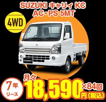 スズキ キャリィKC AC・PS 5MT 4WD 7年リース 月々18,590円(税込)×84回