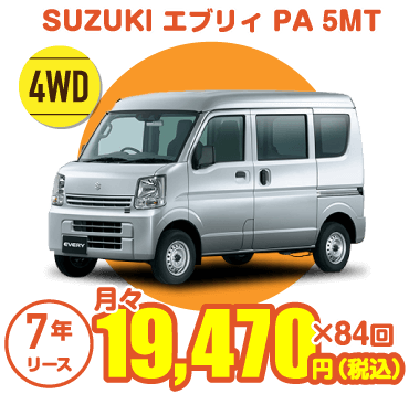 スズキ エブリィ PA 5MT 4WD 7年リース 月々19,470円(税込み)84回