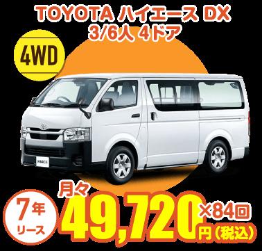 トヨタ ハイエースDX 3/6人 4ドア 4WD 7年リース 月々49,720円(税込み)84回