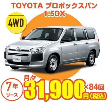 トヨタ プロボックスバン 1.5DX 4WD 7年リース 月々31,900円(税込み)×84回
