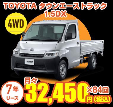 トヨタ タウンエーストラック 1.5DX 4WD 7年リース 月々32,450円(税込み)×84回