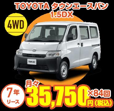 トヨタ タウンエースバン 1.5DX 4WD 7年リース 月々35,750円(税込み)×84回